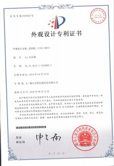 C10G-IDEN外观专利