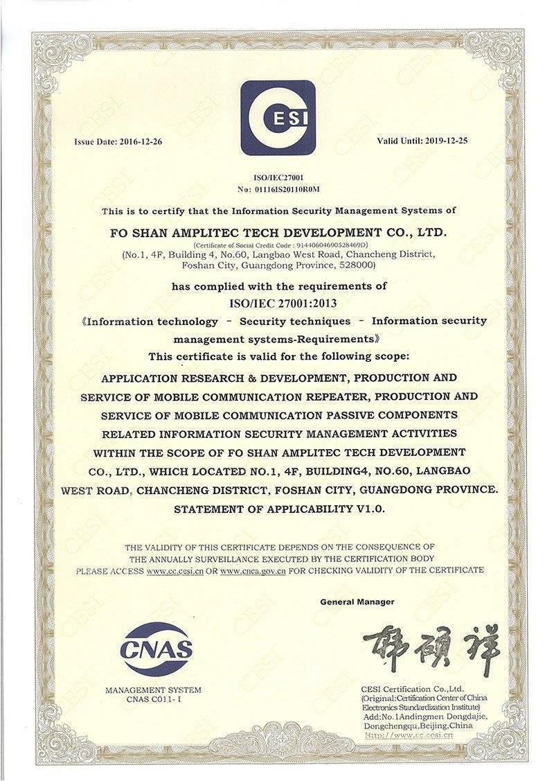 ISO27001信息安全管理證書