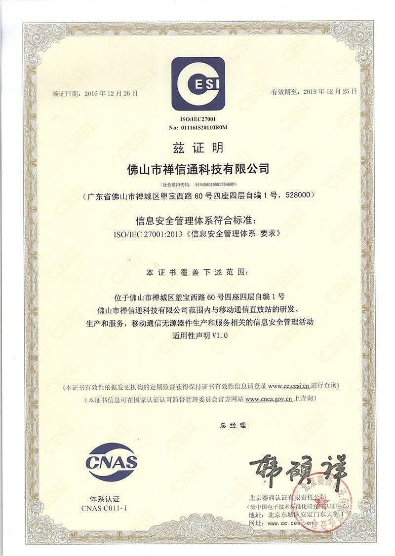 ISO27001信息安全管理证书