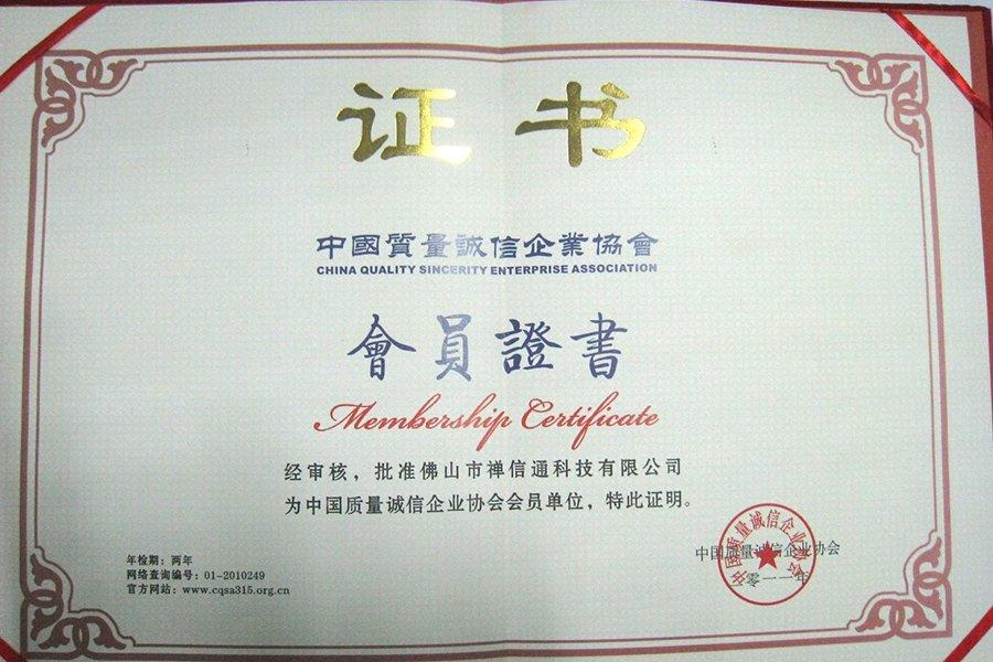 China quality sincerity enterprise association