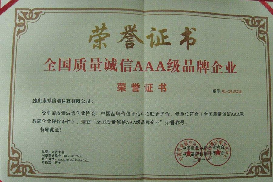 AAA品牌質量和誠信國家榮譽證書