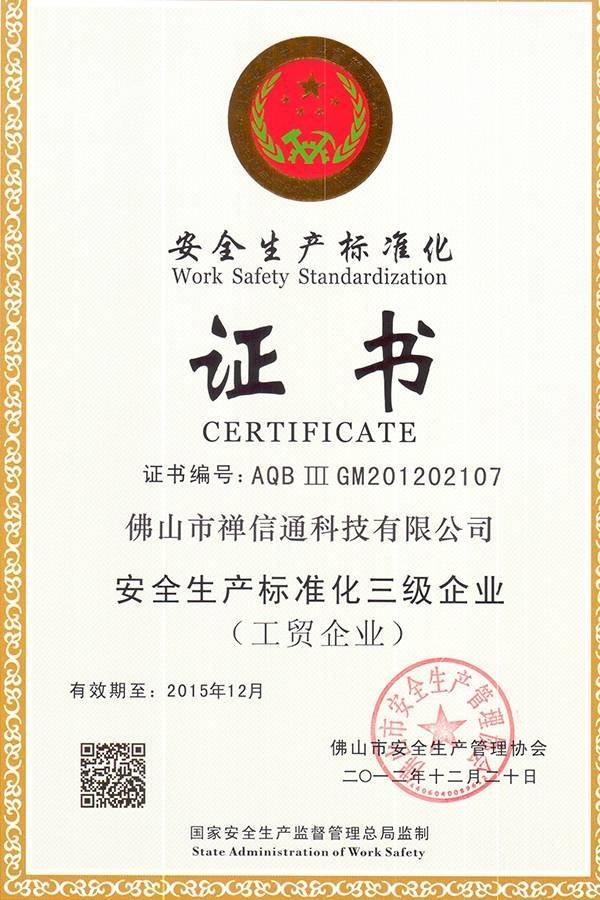 安全生產標準化三級企業證書
