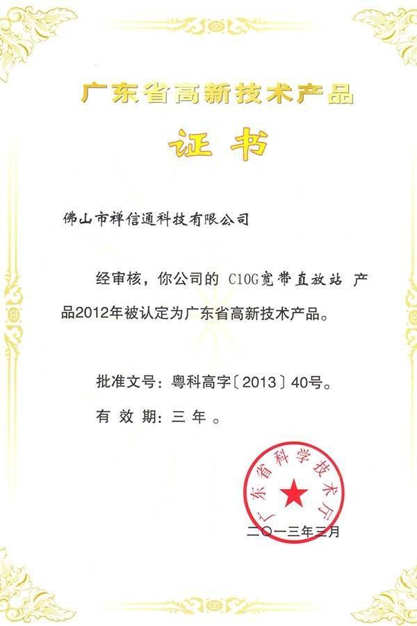 廣東省高新技術產品證書